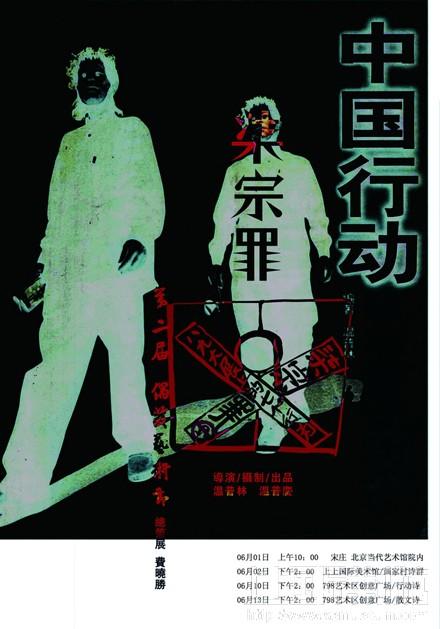 偶发艺术节海报图集_上上国际美术馆官方网站-中国最